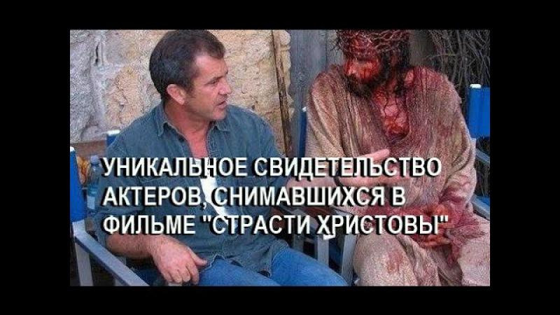 УНИКАЛЬНОЕ СВИДЕТЕЛЬСТВО АКТЕРОВ, СНИМАВШИХСЯ В ФИЛЬМЕ СТРАСТИ ХРИСТОВЫ