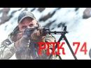 Ручной Пулемет Калашникова - РПК 74