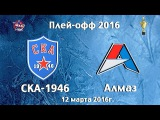 СКА ТВ: СКА1946 - ХК