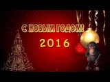 Музыкальная видео открытка. С Новым 2016 годом!