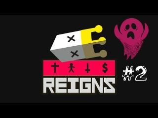 Прохождение Reigns Часть 2: Тысяча чер.. Смертей! Ну очень добрая игра