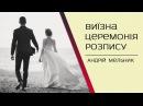 Виїздна церемонія розпису. Ведучий Андрій Мельник (068-03-09-702)