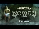 Зомби. Автор Мавроди. 2 серия