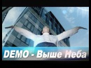 Demo ДЕМО Выше Неба high quality sound version