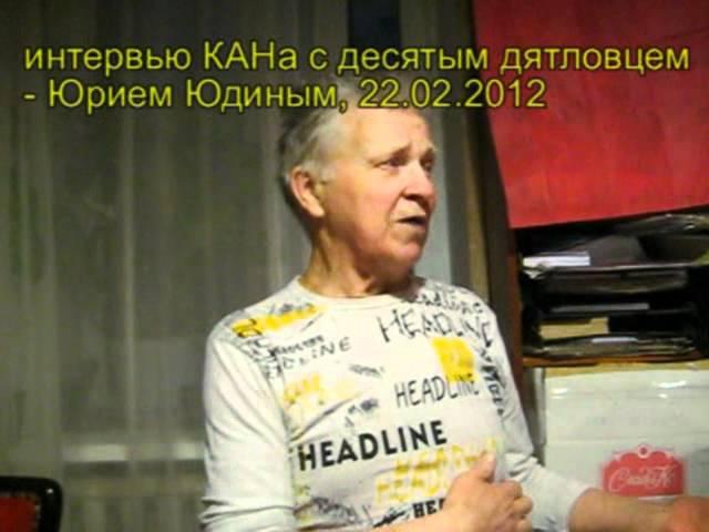 Беседа Кана с Юдиным 22.2.2012