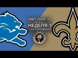 НФЛ 2009-2010, Регулярный Сезон, Неделя 1: «Лайонс» против «Сэйнтс». 1-ая половина