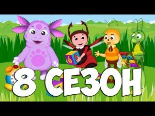 Лунтик 8 сезон все серии подряд без остановки НОВЫЕ СЕРИИ HD game