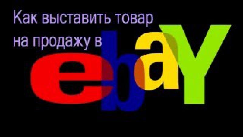 Как выставить товар на Ebay. как продать на Ebay