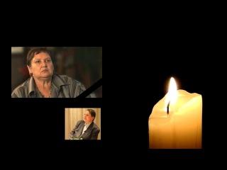 Интервью с Салль С.А. записанное в сороковой день со дня смерти Светланы Васильевны Жарниковой.