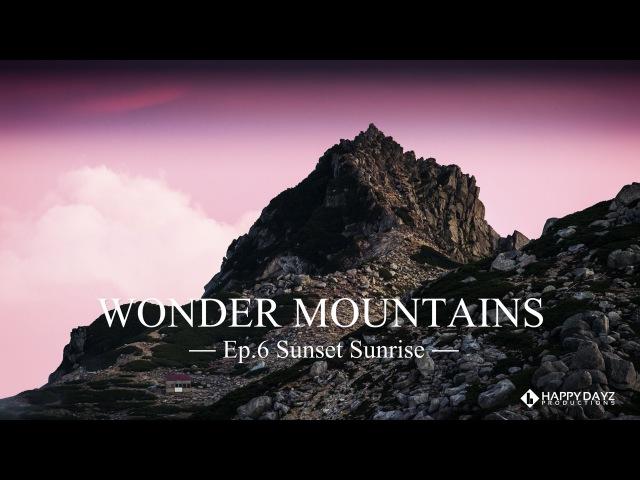 【ゴキゲン山映像】Wonder Mountains EP6 Sunset Sunrise