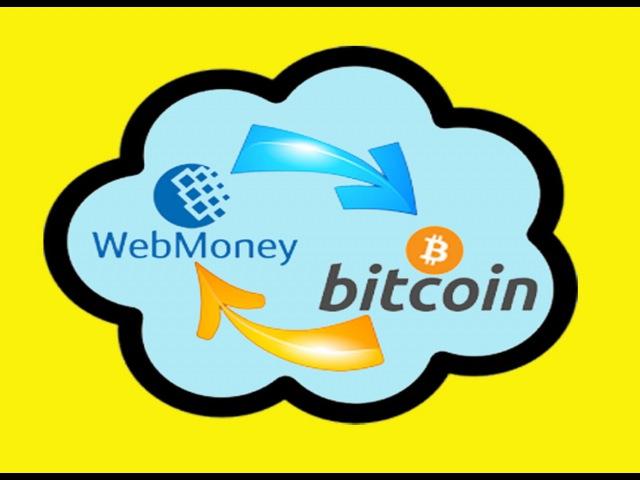 Как вывести биткоин на webmoney