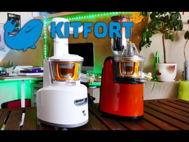 Соковыжималка Kitfort КТ-1102 и KT-1101