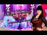 Промо ролик Ведущая красивых событий Оксана Абрамова