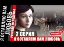 Я оставляю вам любовь - 2 серия. Русская мелодрама (2013). Смотреть фильм онлайн в хорошем качестве