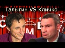 Кличко и Галыгин в Камеди Клаб 2016 Тупим по полной!