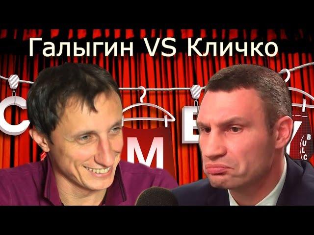 Кличко и Галыгин в Камеди Клаб 2016 | Тупим по полной!