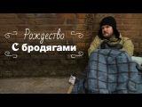 RTД на Русском (Рождество с бродягами)