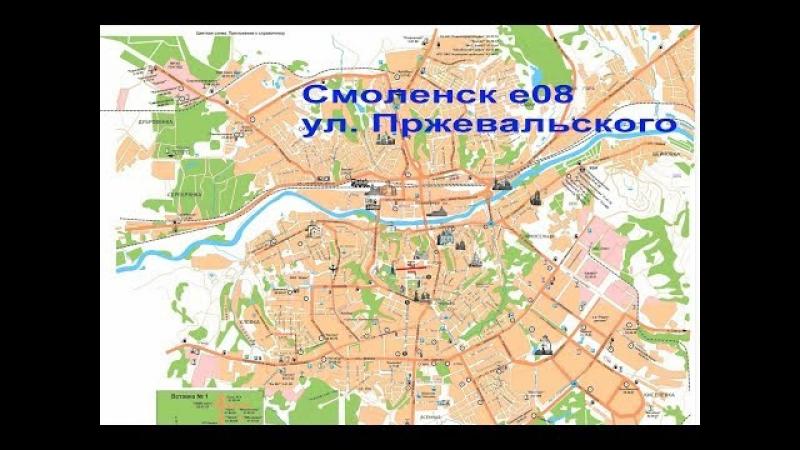 Смоленск е08. ул. Пржевальского. Smolensk e08. Str. Przewalski