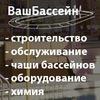 Vash Basseyn