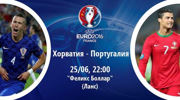Хорватия 0 – 1 Португалия. Обзор голов онлайн