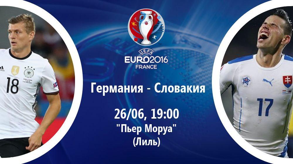 Германия 3 – 0 Словакия. Обзор голов онлайн
