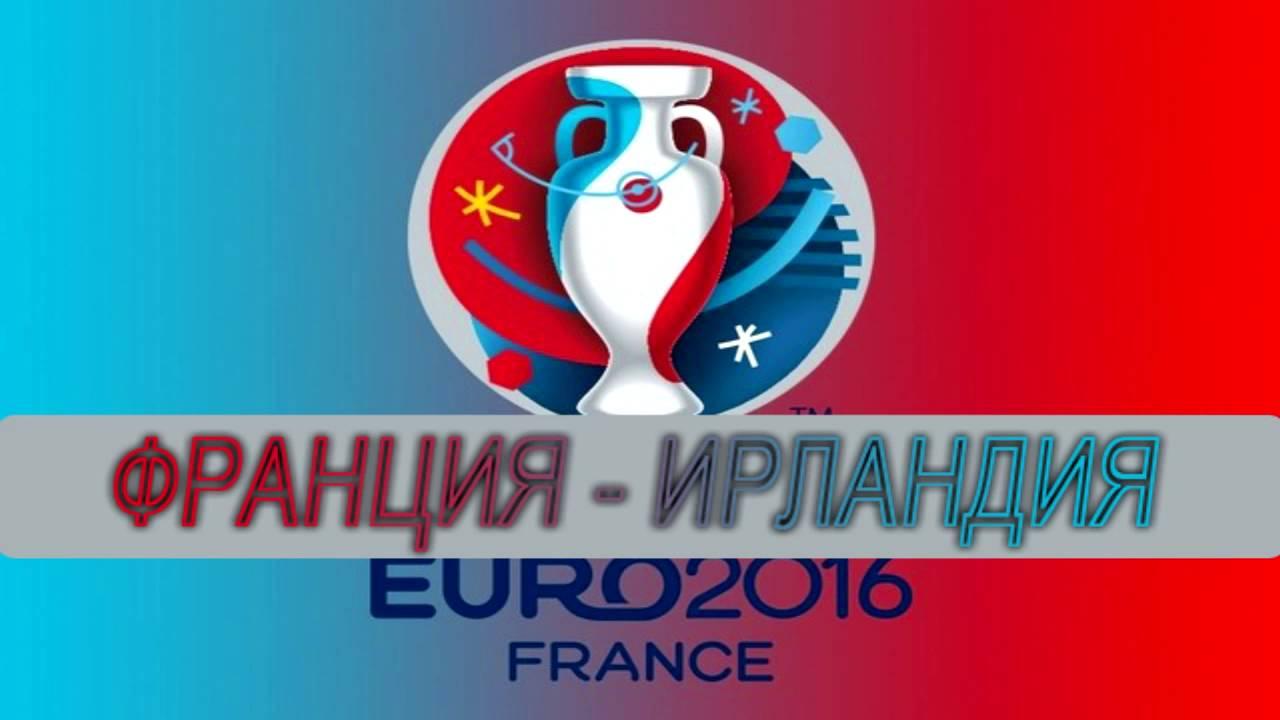 Франция 2 – 1 Ирландия. Обзор голов онлайн