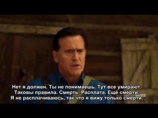 Эш против зловещих мертвецов 1 сезон 8 серия (отрывок) русские субтитры