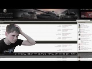 World of Tanks. Песня про Нытиков