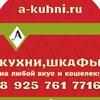 Мебель на заказ Дмитров (Москва, Московская обл.