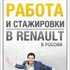 Работа и стажировки в RENAULT RUSSIA