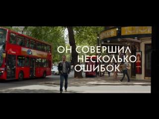 Шеф Адам Джонс - Русский Трейлер 2 (2015)