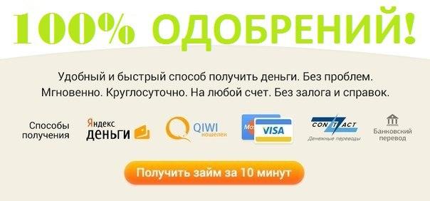 МИКРОЗАЙМЫ оформление от 1 000 до 100 000 руб. www.rus-mikrozaymi.ru