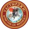 Высший Совет Осетин