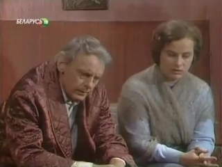 «Атланты и кариатиды» (Белорусское телевидение, 1980) — Герасим Петрович Игнатович