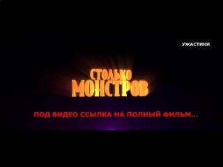 Смотреть полный фильм УЖАСТИКИ 2015. Онлайн в хорошем качестве HD