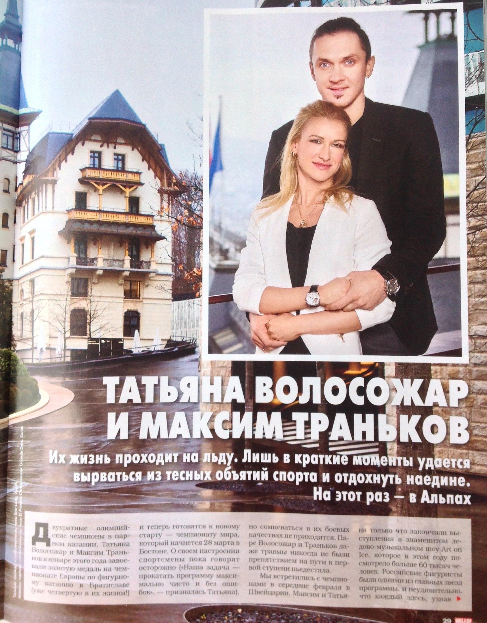 Татьяна Волосожар - Максим Траньков - 2 - Страница 50 W2stqdwJg3E