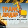 Транс Лидер - Аренда строительной техники!
