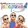 Детский лагерь им. Гагарина (г. Приморск)