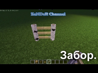 3D текстур пак. Реалистичный Minecraft/Майнкрафт! [Обзор]