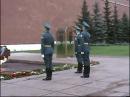 Смена почётного караула у Вечного огня г.Москва