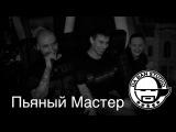 MC BANDIT - Пьяный Мастер (Freestyle) [DA BAN STUDIO 2016]
