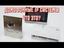 Домофонные IP системы от Dahua Technology. Обзор, настройка и удаленный доступ.