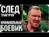 Русские фильмы 2015 - СЛЕД ТИГРА / Русский / ВОЕННЫЙ / БОЕВИК / Русские Военные Фильмы 2015
