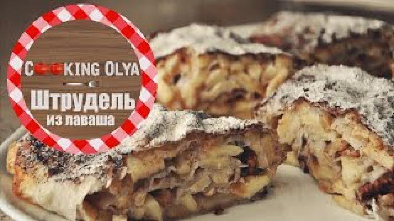 Штрудель из лаваша | Быстрый и простой рецепт от CookingOlya
