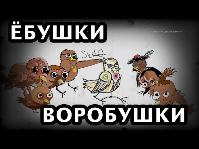 Детский мультик Ебушки воробушки Создано детьми реабилитационного центра 4VR cartoon sparrows