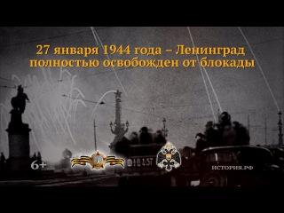 Ленинград полностью освобожден от блокады. 27 января 1944 года