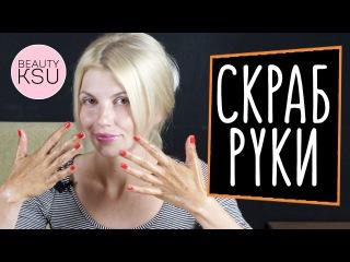 Нежный ароматный скраб для кожи рук (корица). Скраб для рук в домашних условиях Beauty Ksu
