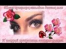 Татьянин день Красивое поздравление для Татьяны Tatyana's Day