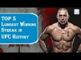 ♛TOP 5 ♛ Longest Winning Streak in UFC History Highlights♛