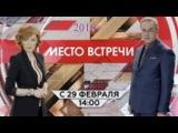 Премьера  «Место встречи»  с29февраля на НТВ иНТВ Ru